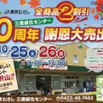 10/25(土)26(日)開催!三鷹緑化センターで10周年記念大売出し!!