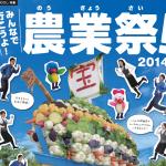 新鮮野菜がいっぱい!農業祭!詳しくはこちら