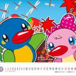 11月のカレンダー付き壁紙を追加しました