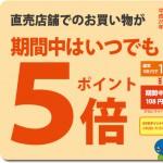 【ゴールドカード会員限定】5倍ポイントキャンペーン実施中!