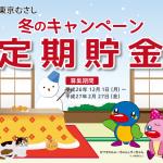 【貯金商品】金利上乗せ 「冬のキャンペーン定期貯金」発売中