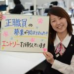 平成28年4月入職の新入職員の募集を開始しました!