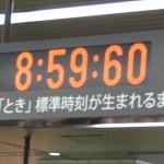 その1秒を見ようと「うるう秒」に大歓声/小金井市
