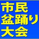 【イベント】8/25(金)市民盆踊り大会を開催!野菜クイズや屋台など/本店(小金井市)