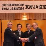 JA小松市(石川県)と友好JA協定を結びました