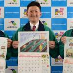 2016年度版「食育カレンダー」が完成!/三鷹市