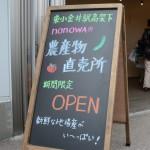 【イベント】7/28(木)まで期間限定再OPEN!東小金井駅高架下直売所