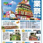 情報誌「むさし」農業祭特別号を掲載しました