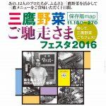 【イベント】11/18(金)~27(日)三鷹野菜ご馳走さまフェスタ2016 開催!/三鷹