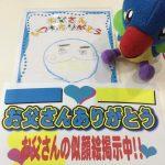 【イベント】父の日キャンペーン!/国分寺ファーマーズ・マーケット