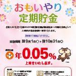 【貯金商品】金利上乗せ 「おもいやり定期貯金」発売中!