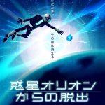 2/24(土) 謎解きテーマパークで婚活!