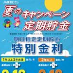 【貯金商品】金利上乗せ 「夏のキャンペーン定期貯金」発売中!