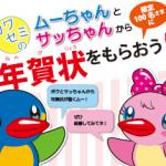 【キャンペーン】ムーちゃんとサッちゃんから年賀状をもらおう!