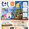情報誌「むさし」農業祭特別号を掲載しました。