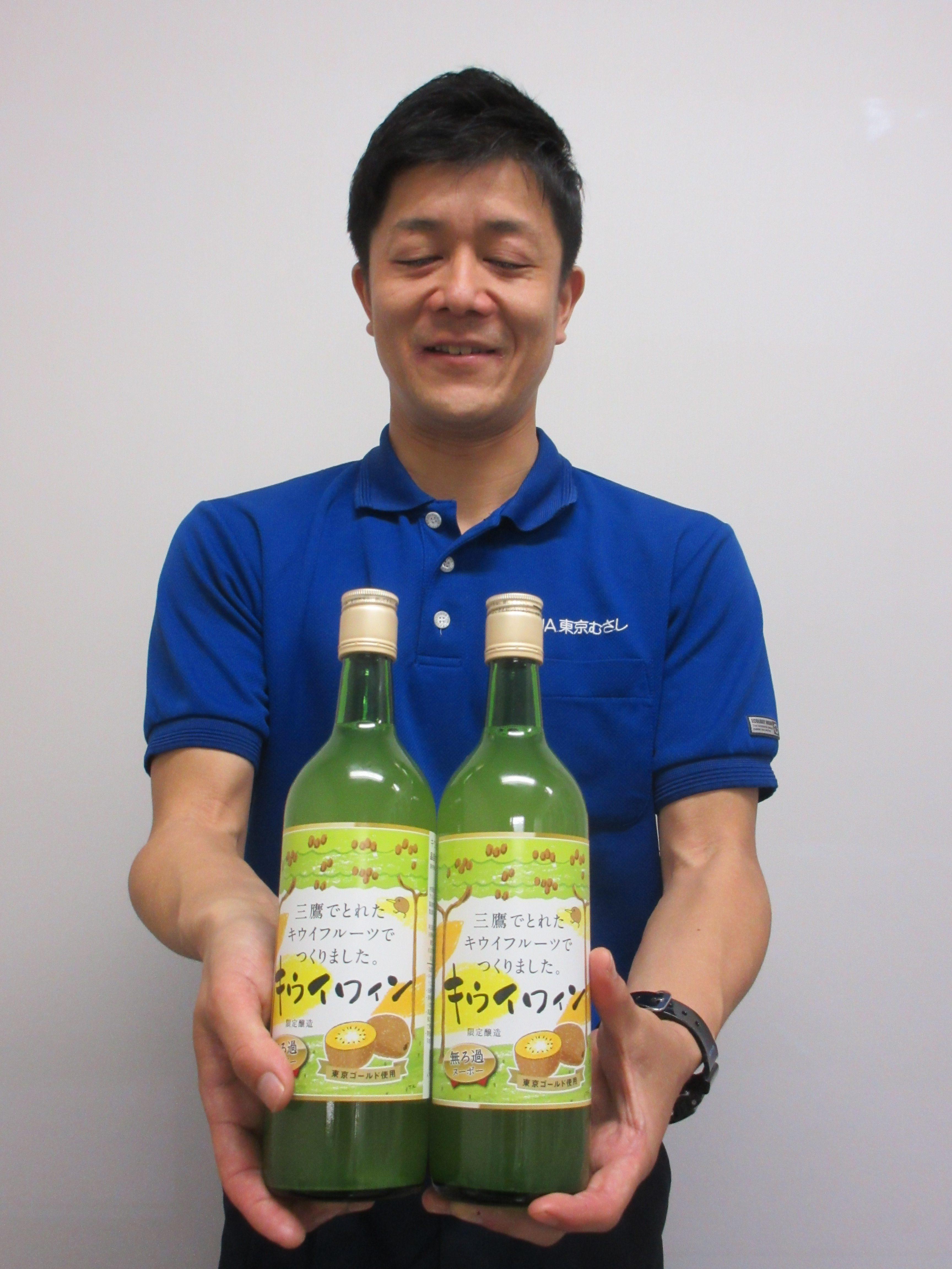 東京むさし・0315・三鷹市で30年以上続く特産品キウイワインを東京ゴールドを使ってリニューアル