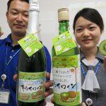 キウイワインの第2弾(白・スパークリング)が発売!
