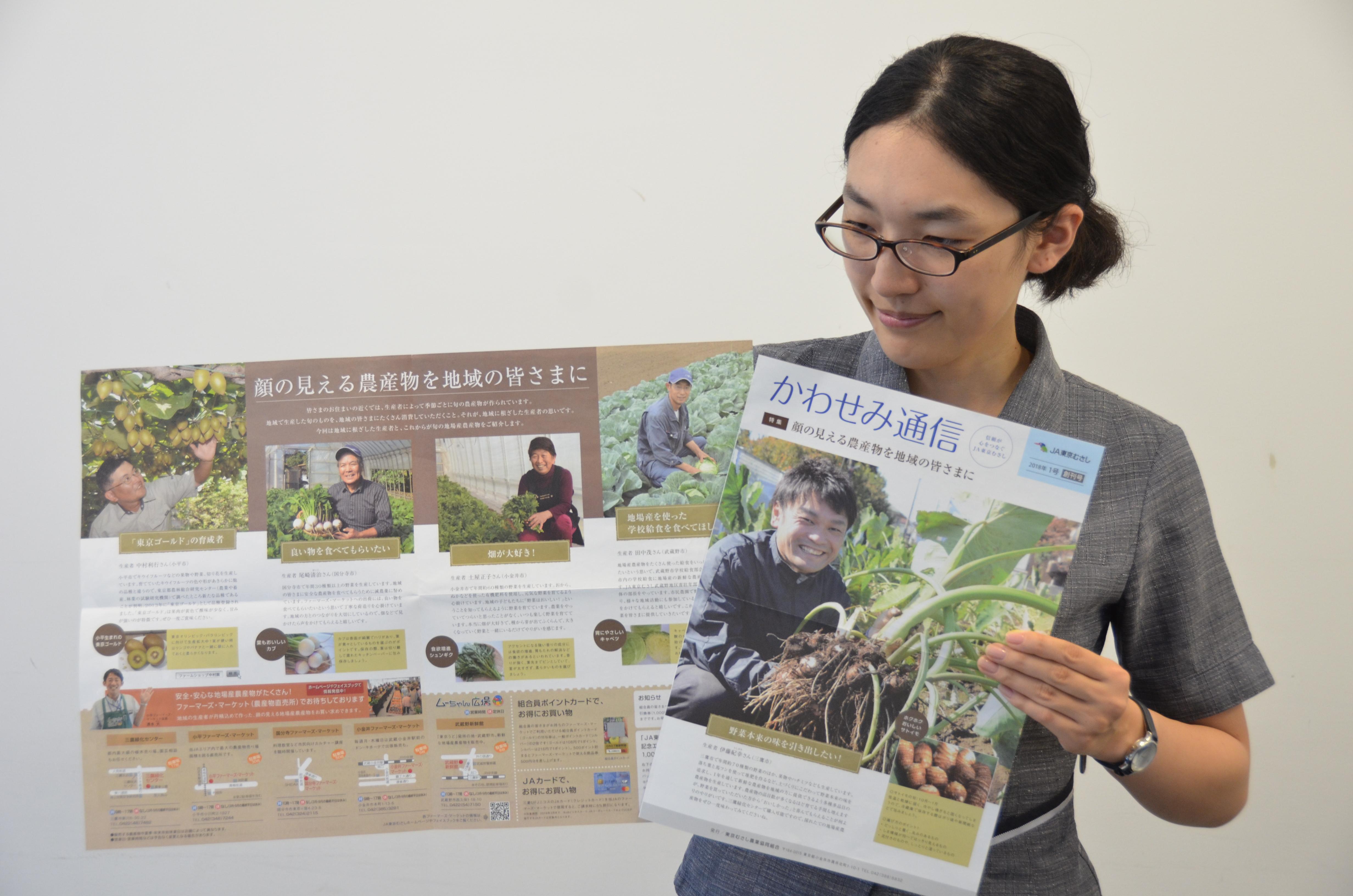 地域農業の応援団になってほしい!准組合員向け広報誌を発行