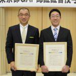 【自己改革の取組み】小平市の農家2名が東京都GAP認証を取得