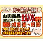 【肉の日 特売デー】2月7日(金)~9日(日)小金井ファーマーズ・マーケットで開催!