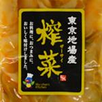 「ムーちゃん'sキッチン」に「東京地場産搾菜(ザーサイ)」が仲間入り!
