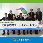 都市農業を共に支える准組合員の皆さまを「東京むさし JAパートナー」とお呼びします