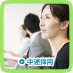 【中途採用情報】営業職(得意先係)