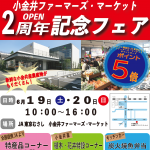 6月19日(土)20日(日)小金井ファーマーズ・マーケットでOPEN2周年記念フェアを開催!