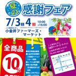 7月3日(土)4日(日)小金井ファーマーズ・マーケットで夏の感謝フェアを開催!